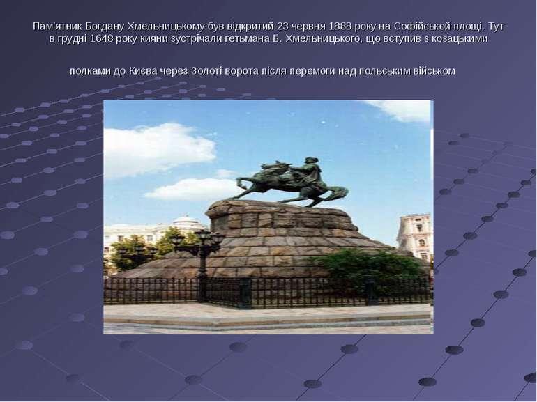 Пам'ятник Богдану Хмельницькому був відкритий 23 червня 1888 року на Софійськ...