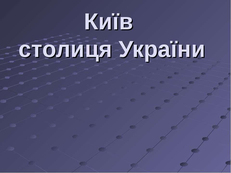 Київ столиця України