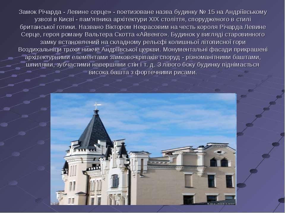 Замок Річарда - Левине серце» - поетизоване назва будинку № 15 на Андріївсько...