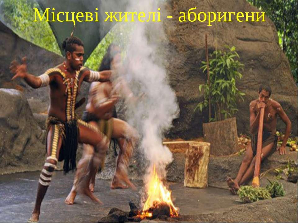 Місцеві жителі - аборигени
