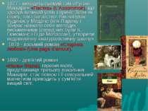 1877 - виходить сьомий том «Ругон-Маккари» «Пастка» (L'Assommoir), що здобув ...