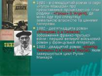 1891 - вісімнадцятий роман із серії «Ругон-Маккари» про представників процвіт...