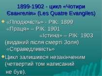 1899-1902 - цикл «Чотири Євангелія» (Les Quatre Evangiles) «Плодючість» - РІК...