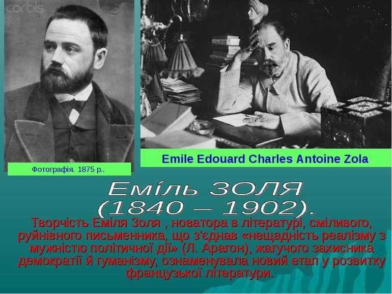 Творчість Еміля Золя , новатора в літературі, сміливого, руйнівного письменни...