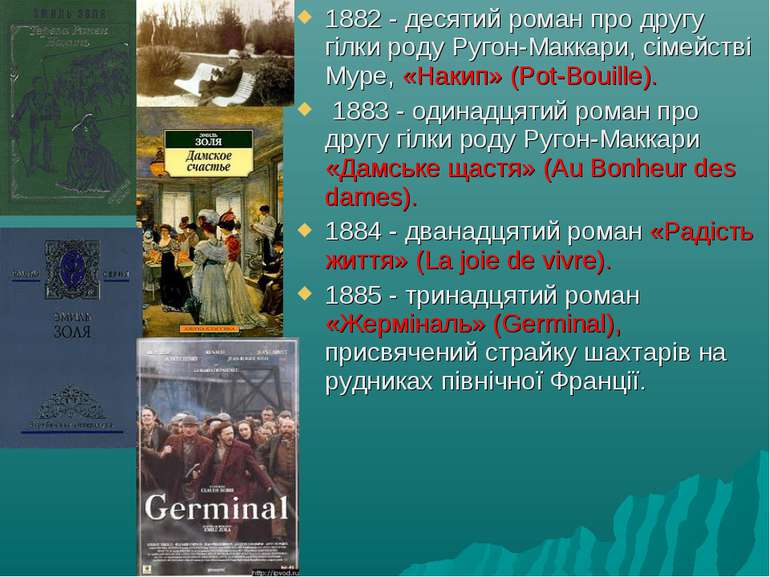 1882 - десятий роман про другу гілки роду Ругон-Маккари, сімействі Муре, «Нак...