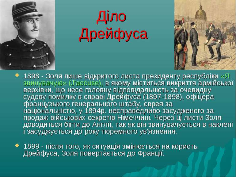 Діло Дрейфуса 1898 - Золя пише відкритого листа президенту республіки «Я звин...