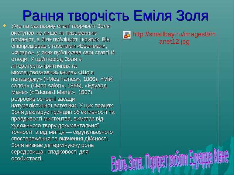 Рання творчість Еміля Золя Уже на ранньому етапі творчості Золя виступав не л...