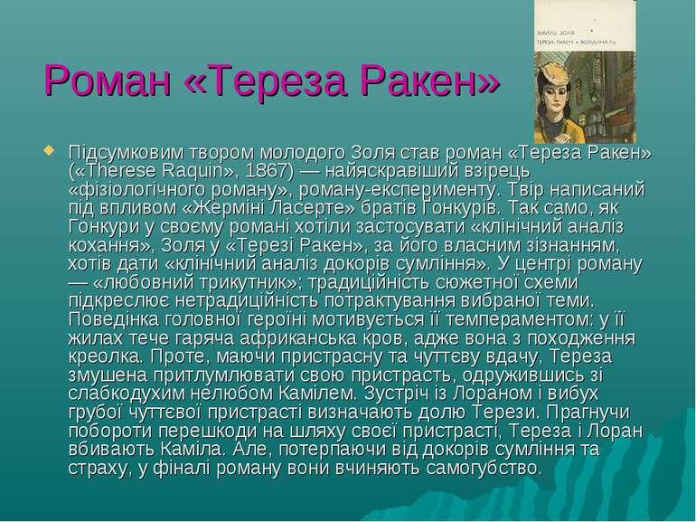 Роман «Тереза Ракен» Підсумковим твором молодого Золя став роман «Тереза Раке...