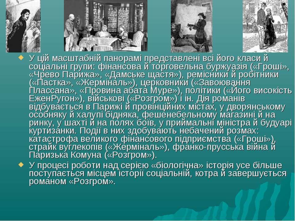 У цій масштабній панорамі представлені всі його класи й соціальні групи: фіна...