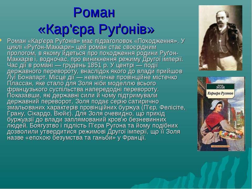 Роман «Кар'єра Руґонів» Роман «Кар'єра Руґонів» має підзаголовок «Походження»...