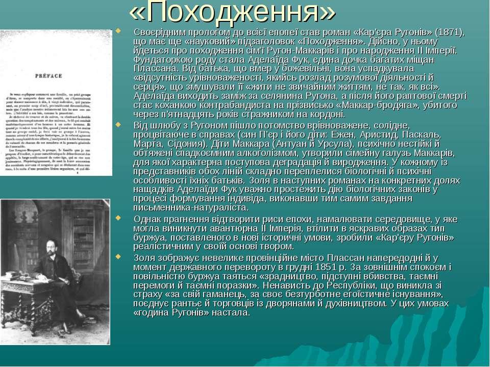 «Походження» Своєрідним прологом до всієї епопеї став роман «Кар'єра Ругонів»...