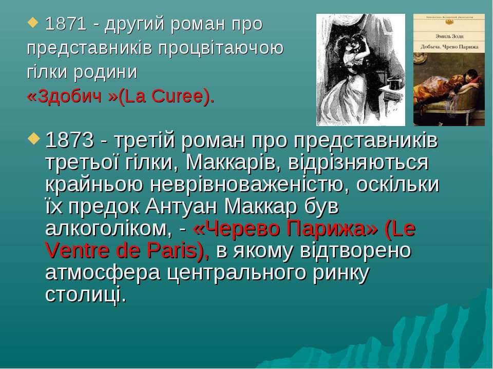 1871 - другий роман про представників процвітаючою гілки родини «Здобич»(La ...