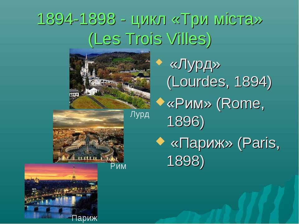 1894-1898 - цикл «Три міста» (Les Trois Villes) «Лурд» (Lourdes, 1894) «Рим» ...
