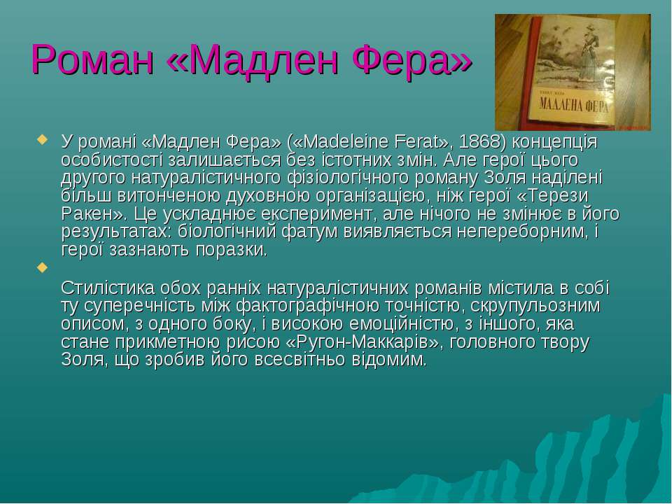 Роман «Мадлен Фера» У романі «Мадлен Фера» («Madeleine Ferat», 1868) концепці...