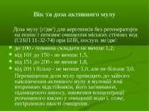 Вік та доза активного мулу Доза мулу (г/дм3) для аеротенків без регенераторів...
