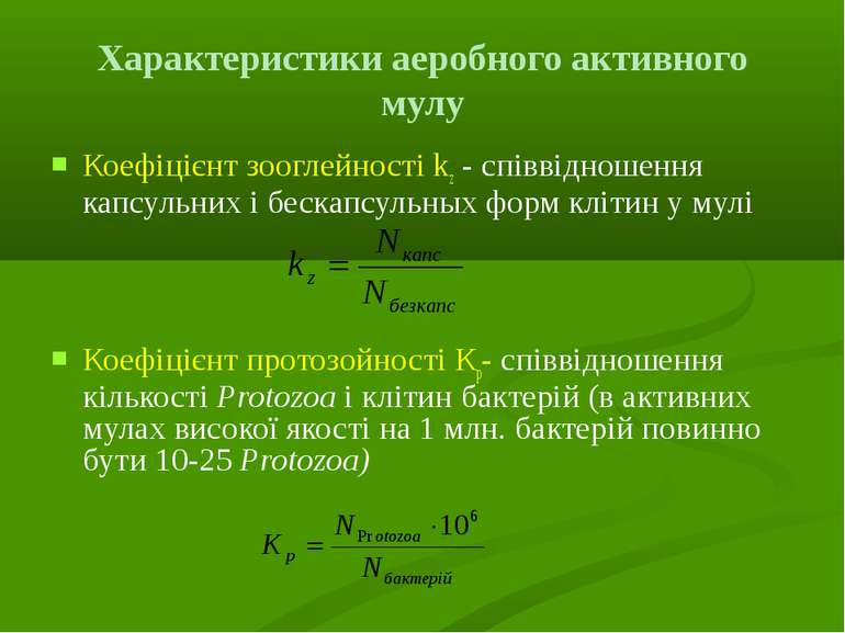 Характеристики аеробного активного мулу Коефіцієнт зооглейності kz - співвідн...