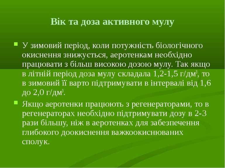 Вік та доза активного мулу У зимовий період, коли потужність біологічного оки...
