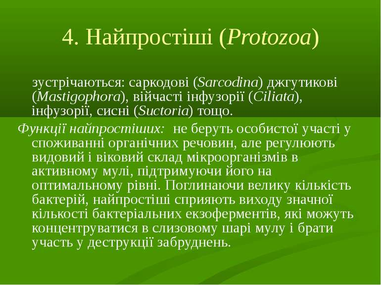 зустрічаються: саркодові (Sarcodіna) джгутикові (Mastіgophora), війчасті інфу...