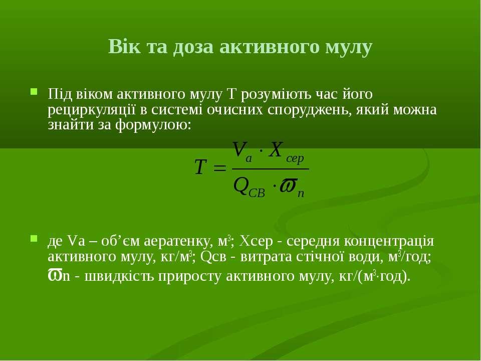 Вік та доза активного мулу Під віком активного мулу Т розуміють час його реци...