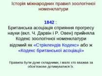 Історія міжнародних правил зоологічної номенклатури 1842 : Британська асоціац...