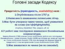 Головні засади Кодексу Придатність (пригодность, availability) назв : Опублік...