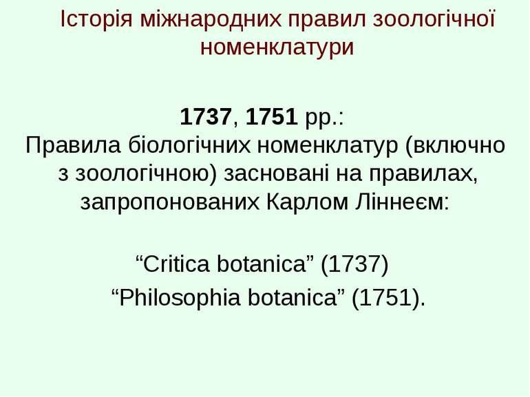 Історія міжнародних правил зоологічної номенклатури 1737, 1751 рр.: Правила б...