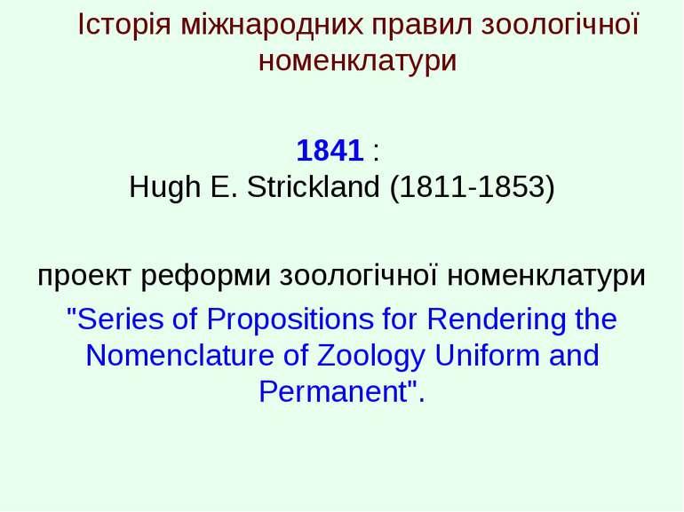 Історія міжнародних правил зоологічної номенклатури 1841 : Hugh E. Strіckland...