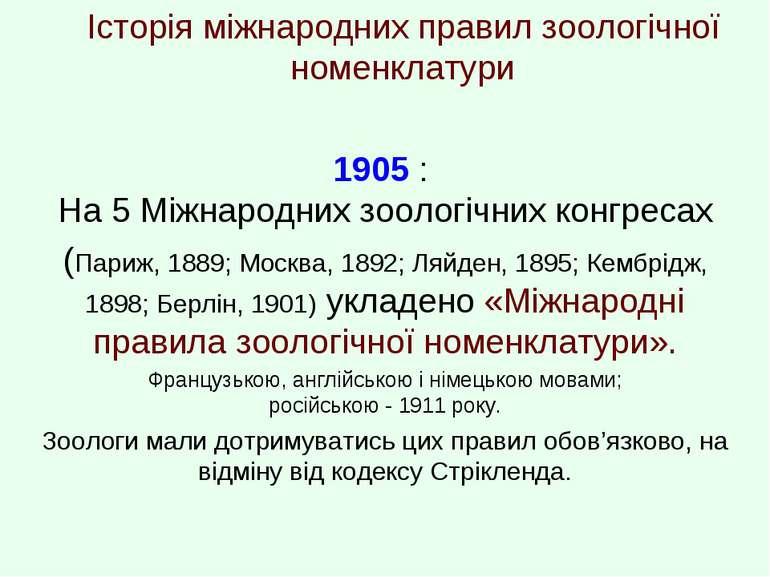 Історія міжнародних правил зоологічної номенклатури 1905 : На 5 Міжнародних з...