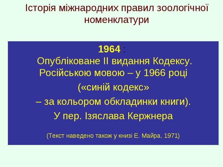 Історія міжнародних правил зоологічної номенклатури 1964 : Опубліковане ІІ ви...