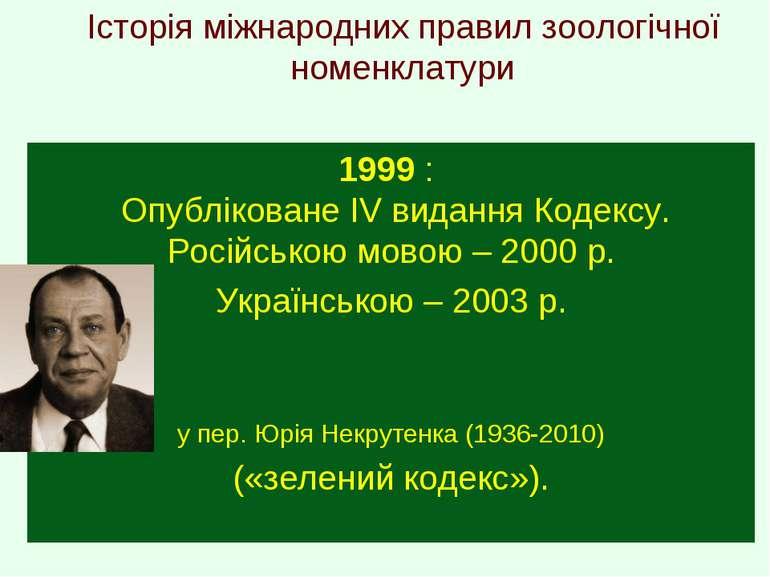 Історія міжнародних правил зоологічної номенклатури 1999 : Опубліковане ІV ви...