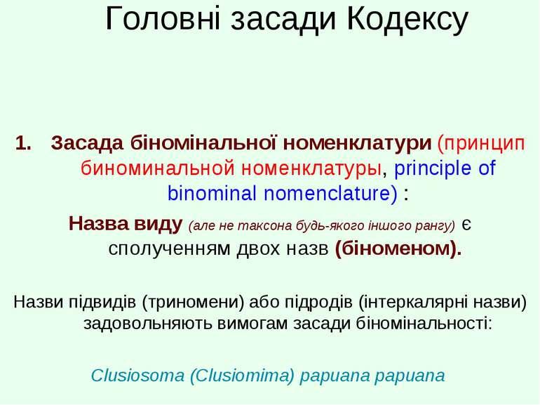 Головні засади Кодексу Засада біномінальної номенклатури (принцип биноминальн...