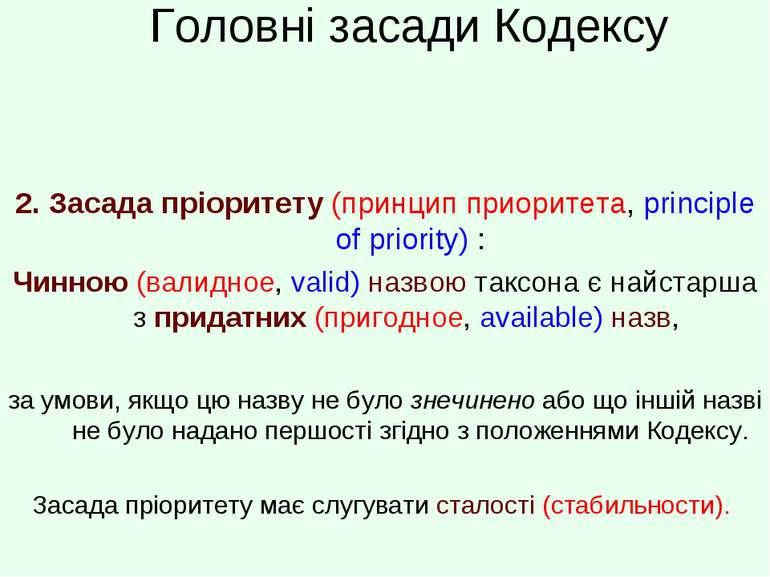 Головні засади Кодексу 2. Засада пріоритету (принцип приоритета, principle of...
