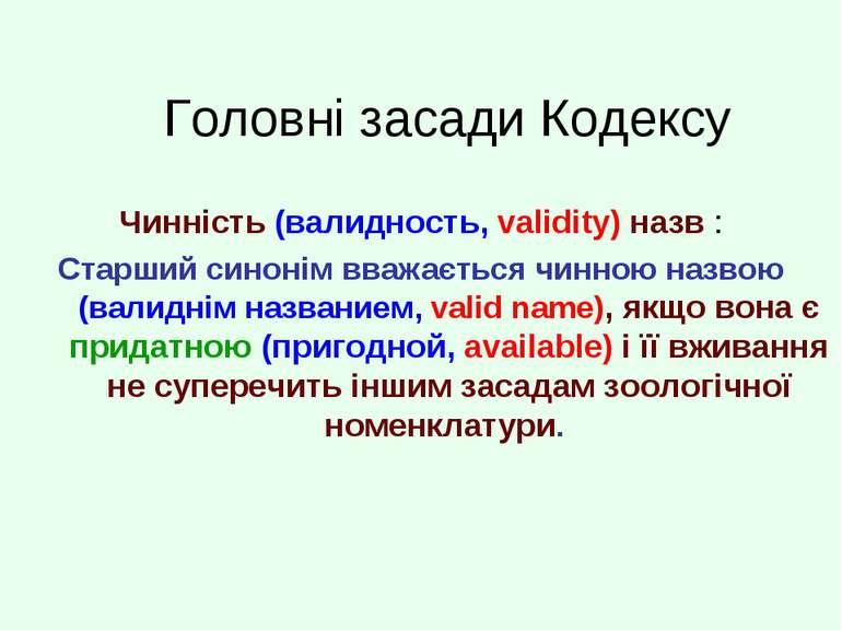 Головні засади Кодексу Чинність (валидность, validity) назв : Старший синонім...