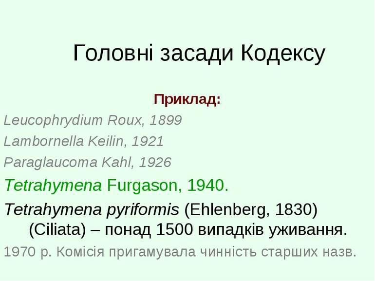Головні засади Кодексу Приклад: Leucophrydium Roux, 1899 Lambornella Keilin, ...