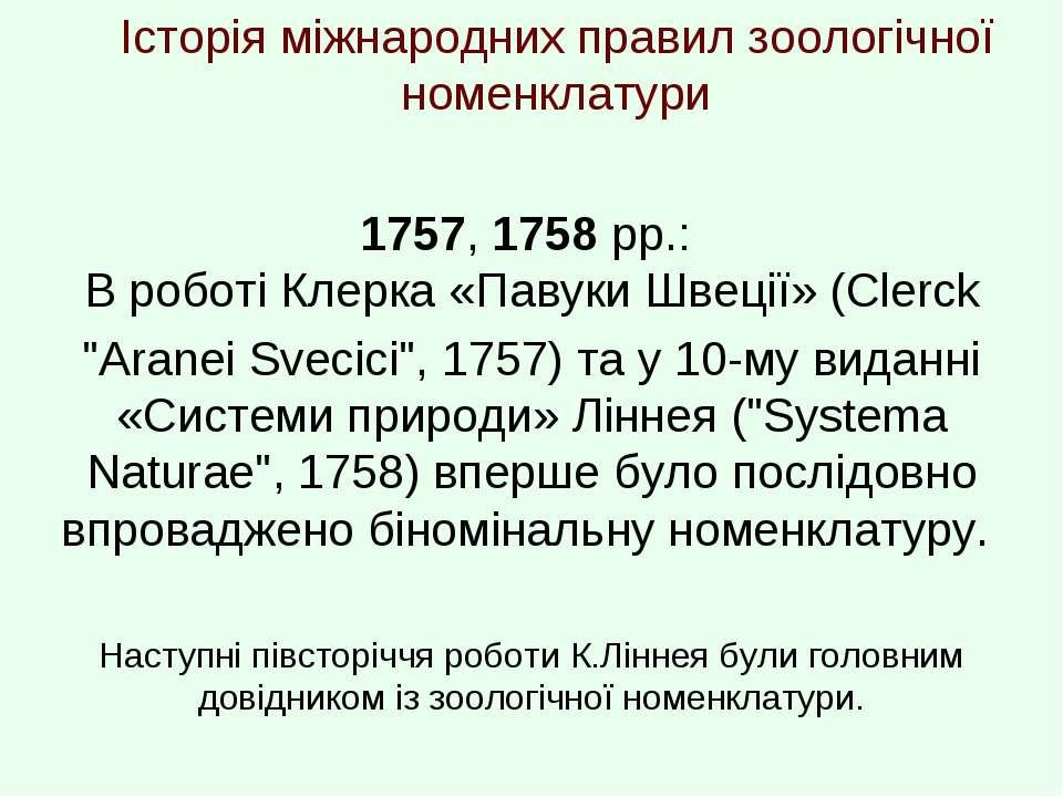 Історія міжнародних правил зоологічної номенклатури 1757, 1758 рр.: В роботі ...