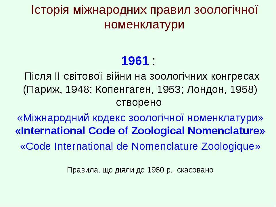 Історія міжнародних правил зоологічної номенклатури 1961 : Після ІІ світової ...