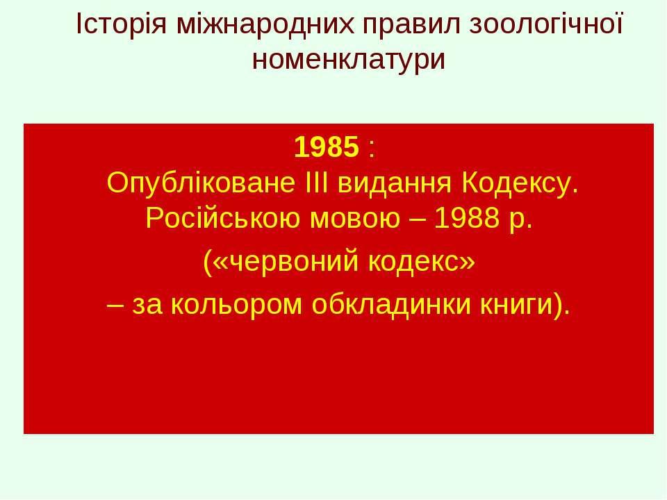 Історія міжнародних правил зоологічної номенклатури 1985 : Опубліковане ІІІ в...