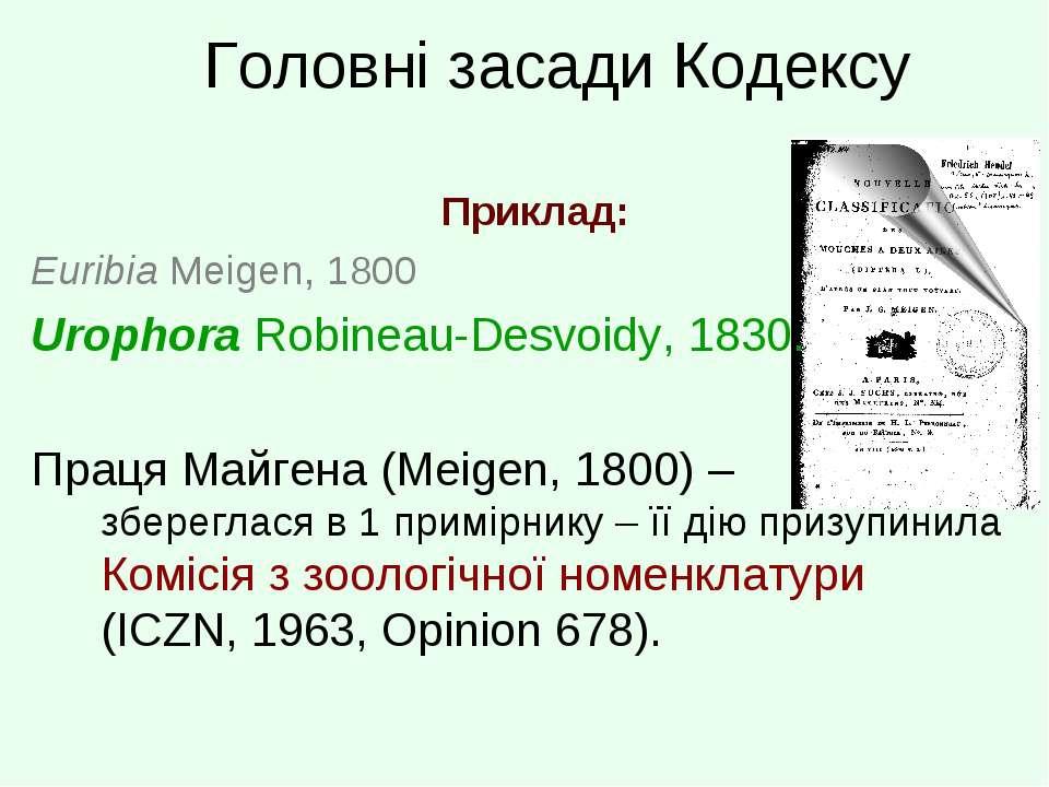 Головні засади Кодексу Приклад: Euribia Meigen, 1800 Urophora Robineau-Desvoi...