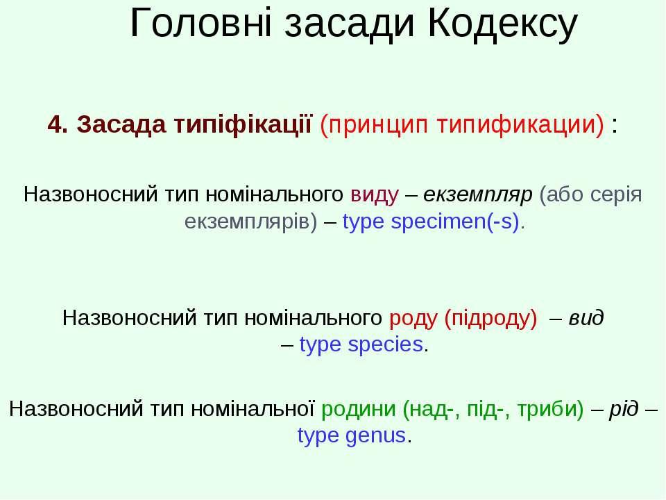 Головні засади Кодексу 4. Засада типіфікації (принцип типификации) : Назвонос...