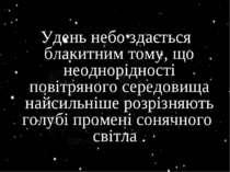 Сонце це теж зірка Удень небо здається блакитним тому, що неоднорідності пові...