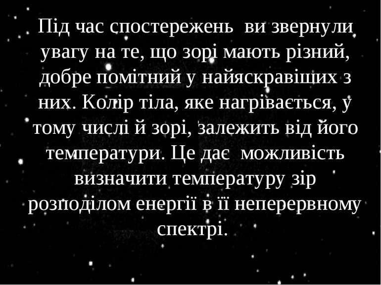 Під час спостережень ви звернули увагу на те, що зорі мають різний, добре пом...