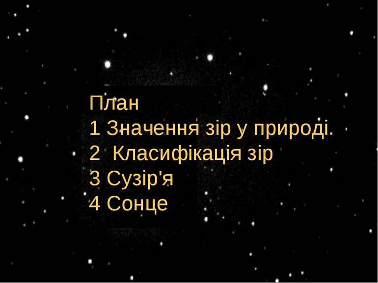 План 1 Значення зір у природі. 2 Класифікація зір 3 Сузір'я 4 Сонце