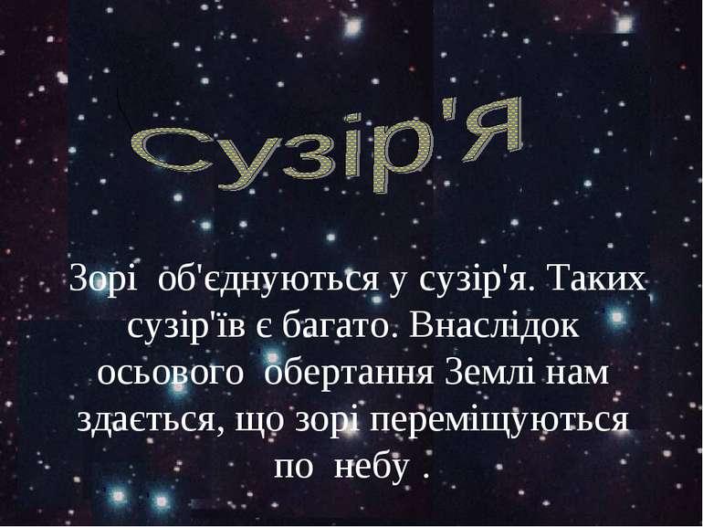 Зорі об'єднуються у сузір'я. Таких сузір'їв є багато. Внаслідок осьового обер...