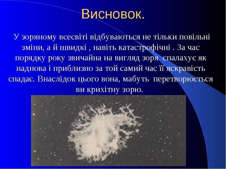 Висновок. У зоряному всесвіті відбуваються не тільки повільні зміни, а й швид...