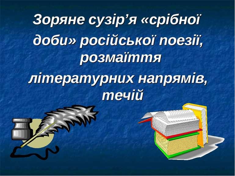 Зоряне сузір'я «срібної доби» російської поезії, розмаїття літературних напря...