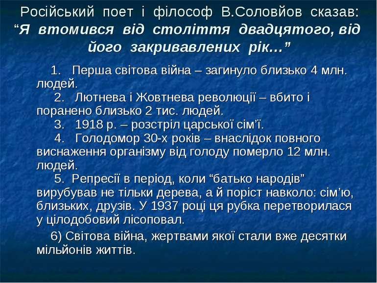"""Російський поет і філософ В.Соловйов сказав: """"Я втомився від століття..."""