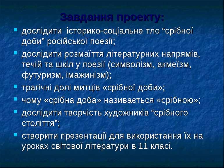 """Завдання проекту: дослідити історико-соціальне тло """"срібної доби"""" російської ..."""