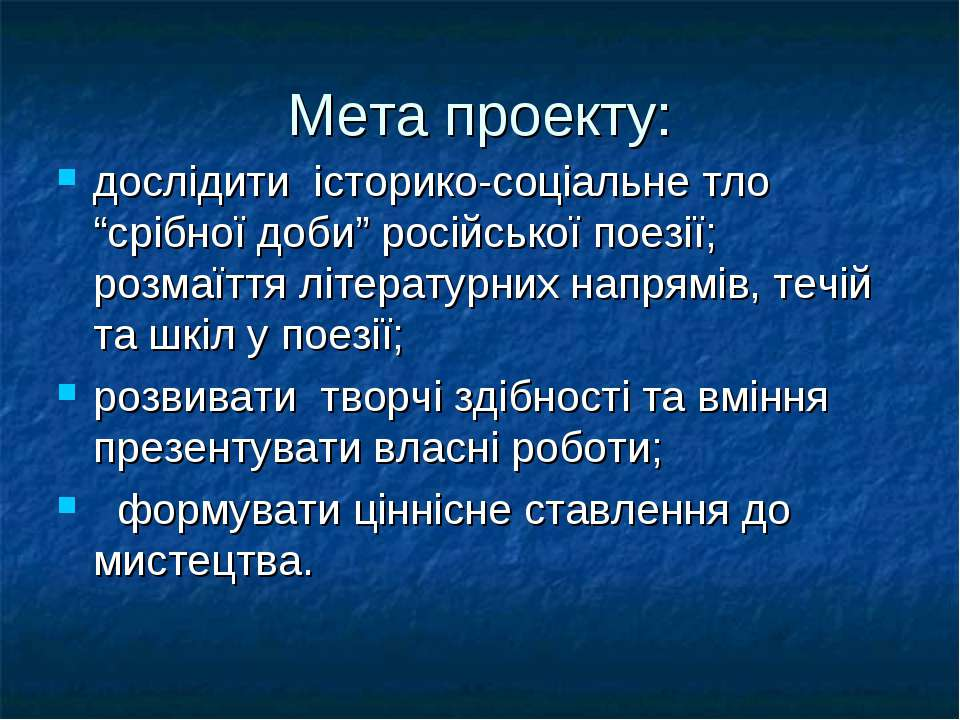 """Мета проекту: дослідити історико-соціальне тло """"срібної доби"""" російської поез..."""