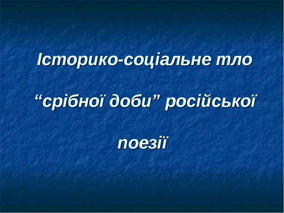"""Історико-соціальне тло """"срібної доби"""" російської поезії"""