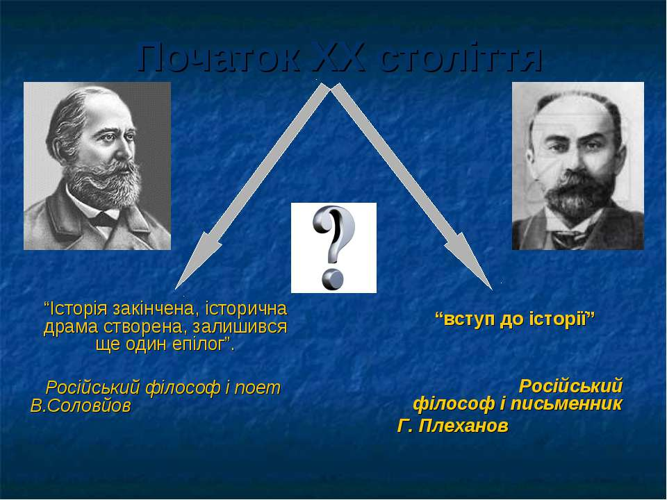 """Початок ХХ століття """"Історія закінчена, історична драма створена, залишився щ..."""